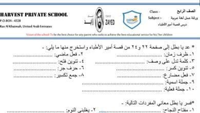 Photo of ورق عمل أمير الأطباء محلول لغة عربية صف رابع فصل ثالث