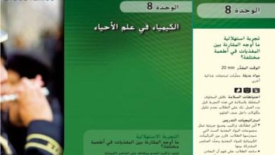 Photo of دليل المعلم أحياء صف ثاني عشر الفصل الثالث
