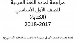 مراجعة عامة (الكتابة) لغة عربية للصف الأول