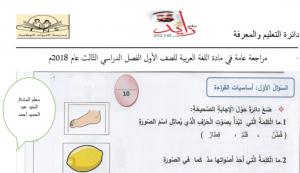 نموذج امتحان اللغة العربية للصف الأول