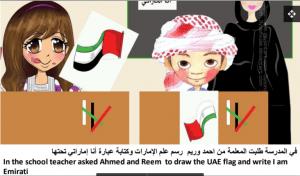 قصة أنا إماراتي اللغة العربية للصف الأول فصل ثالث