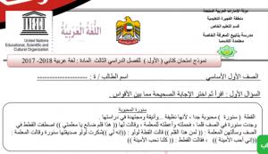 ورقة عمل (إلى أبي) اللغة العربية للصف الأول فصل ثالث