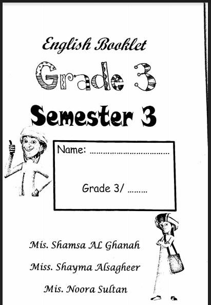 ملزمة شاملة لمادة اللغة الانجليزية الصف الثالث الفصل الثالث