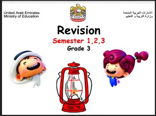 مراجعة شاملة للفصول الثلاثة لغة إنجليزية صف ثالث فصل ثالث