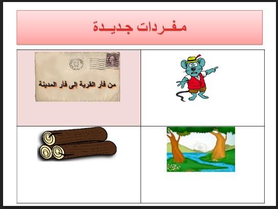درس فأر القرية وفأر المدينة مع الإجابات اللغة العربية لغير الناطقين بها للصف الثالث