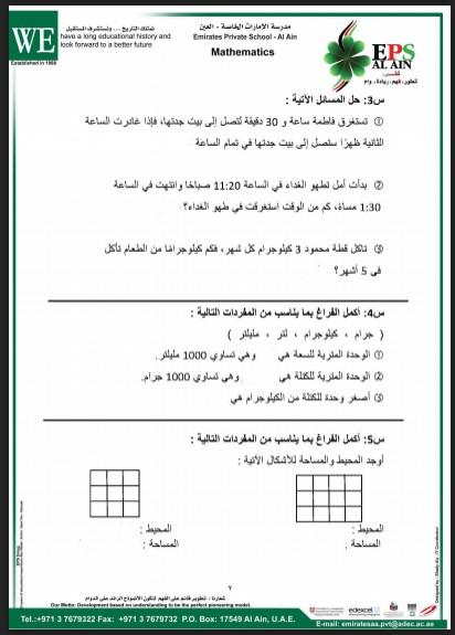 أوراق مراجعة الفصل الثالث رياضيات صف ثالث