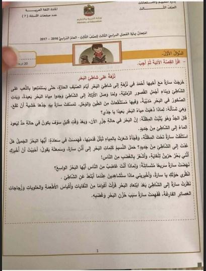 امتحان نهاية الفصل الثالث 2017 لغة عربية صف ثالث