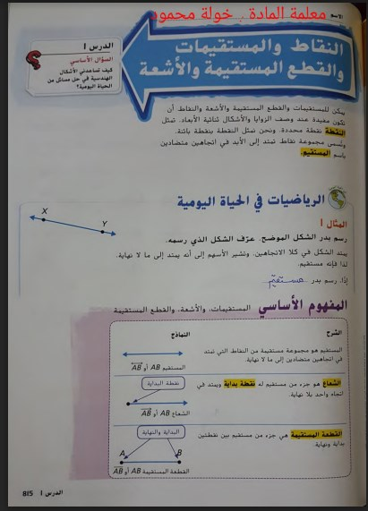 وحدة الهندسة مع الإجابات رياضيات للصف الثالث الفصل الثالث