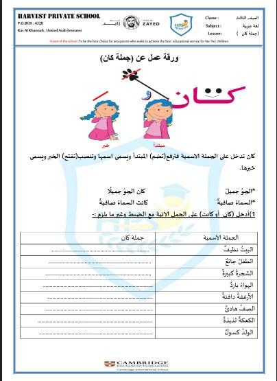 أوراق عمل عن جملة كان لغة عربية الصف الثالث الفصل الثالث