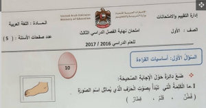 امتحان عام 2017 عربي الفصل الثالث الصف الأول