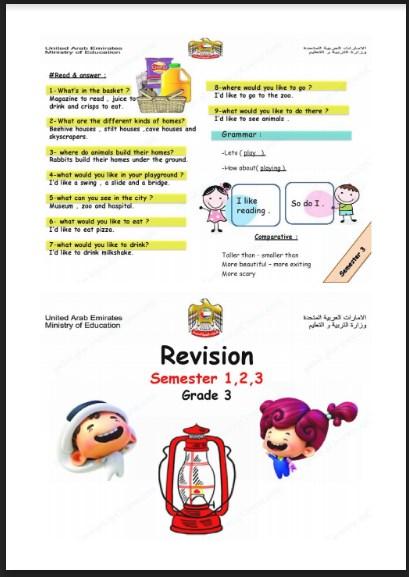 مراجعة لغة انجليزية للفصول الثلاثة صف ثالث