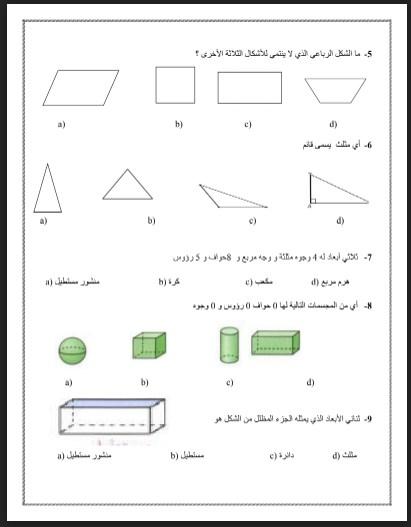 ورقة عمل الهندسة رياضيات للصف الثالث