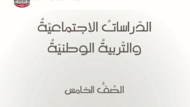 Photo of كتاب الطالب دراسات اجتماعية صف خامس