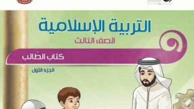 Photo of كتاب الطالب التربية الإسلامية الفصل الأول الصف الثالث