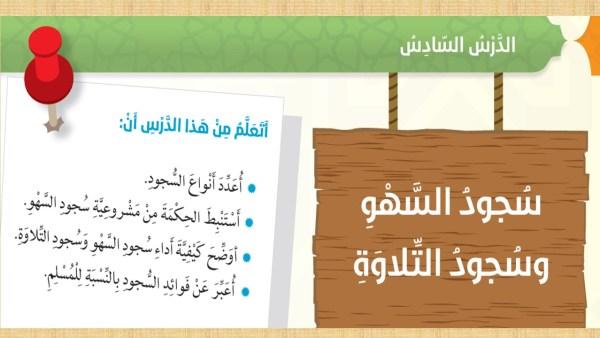 حل درس سجود السهو والتلاوة تربية إسلامية