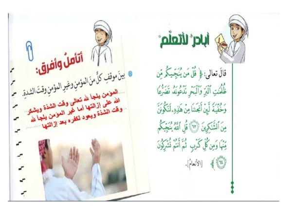 حل درس الصلوات ذات الأسباب