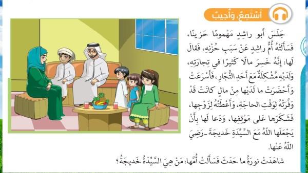 حل درس خديجة رضي الله عنها