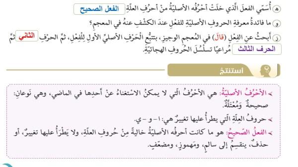 حل درس التشبيه والفعل الصحيح لغة عربية صف سابع