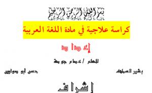 كراسة علاجية في مادة اللغة العربية للصف الأول