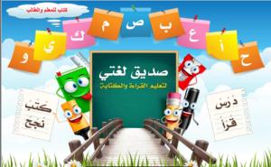 كتاب لتعليم القراءة والكتابة للصف الأول