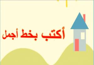 أوراق عمل (أكتب بخط أجمل) لغة عربية للصف الأول