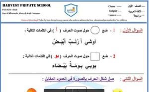 مراجعة حرفي الالف والباء لغة عربية للصف الاول الفصل الاول