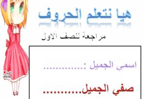 هيا نتعلم الحروف لغة عربية للصف الأول الفصل الدراسي الأول