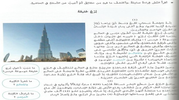 حل درس برج خليفة لغة عربية صف سابع فصل أول مدرستي الامارتية