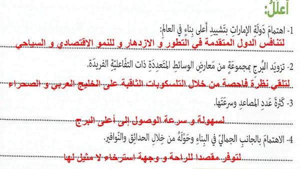 حل درس برج خليفة لغة عربية