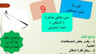 متى تختفي ظاهرة السيلفي لغة عربية فصل أول صف عاشر
