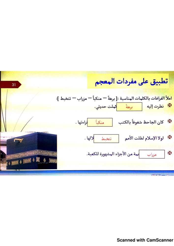 حل درس الخبز لغة عربية