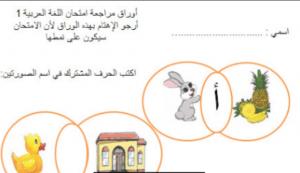 أوراق مراجعة لامتحان لغة عربية الصف الاول الفصل الاول
