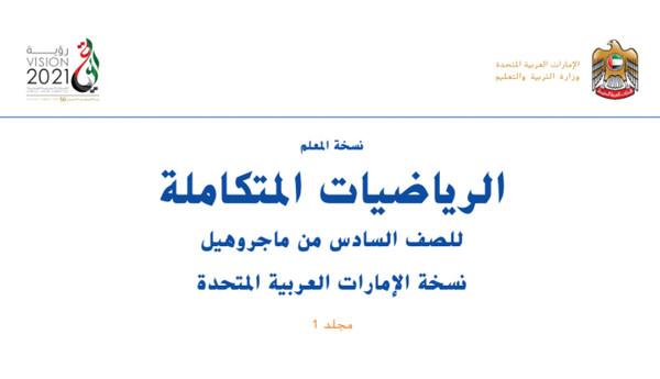 كتاب الرياضيات للصف الثاني الابتدائي محلول