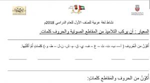 ورقة عمل 1 لغة عربية صف أول فصل أول