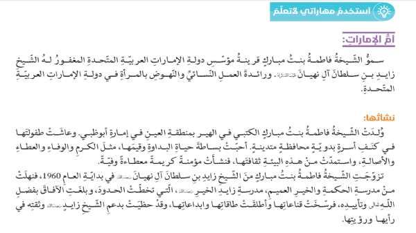حل درس الشيخة فاطمة بنت مبارك