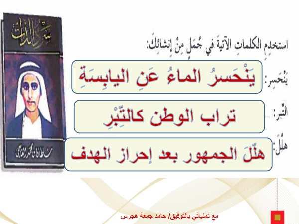 حل درس سرد الذات لغة عربية