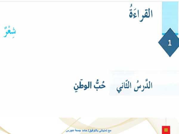 حل درس حب الوطن لغة عربية