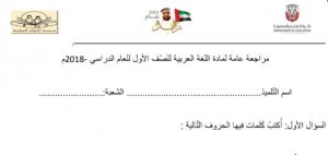 مراجعة عامة لغة عربية صف أول فصل أول