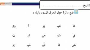 أوراق عمل المد بالياء لغة عربية صف أول فصل أول
