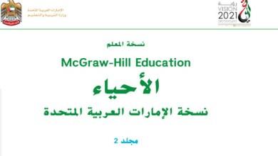 Photo of دليل المعلم أحياء صف تاسع مجلد ثاني