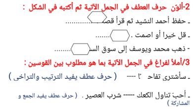 Photo of أوراق عمل حروف العطف لغة عربية صف ثاني فصل ثاني
