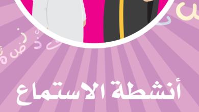 Photo of أوراق عمل وتمارين لمهارة الاستماع لغة عربية صف أول