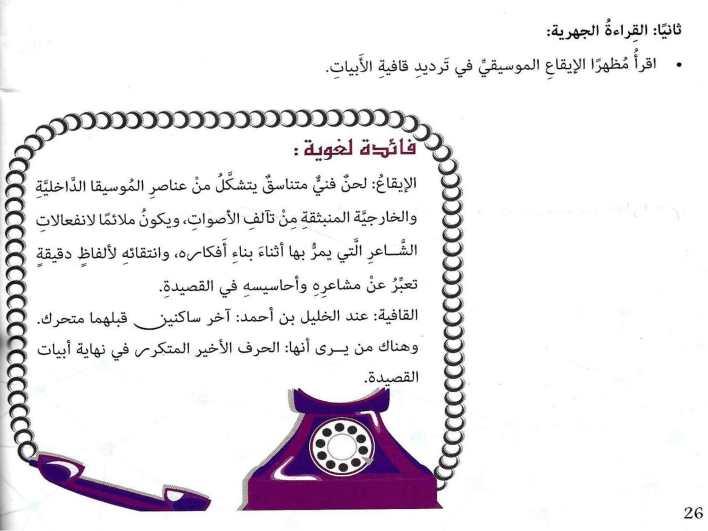 حل درس الهاتف المحمول