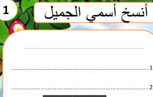 اوراق عمل الفصل الأول لغة عربية صف أول