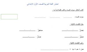 أوراق عمل لغة عربية صف أول فصل ثاني