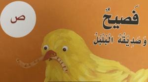 حرف الصاد فصيح وصديقه البلبل لغة عربية صف أول فصل ثاني