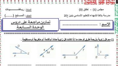 Photo of تمارين مراجعة الوحدة السابعة رياضيات صف سابع فصل ثاني