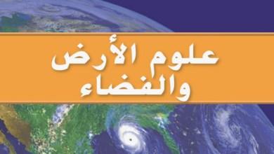 Photo of دليل المعلم علوم الوحدة الخامسة الطقس صف رابع فصل ثاني