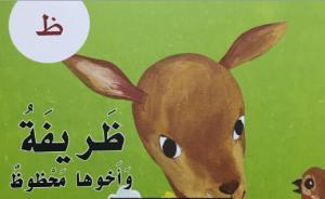 قصة حرف الظاء ظريفة واخوها محظوظ لغة عربية صف أول فصل ثاني