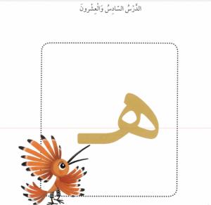أوراق عمل أحرف ه-و-ي لغة عربية صف أول فصل ثالث